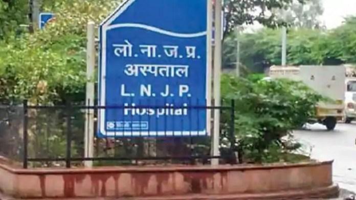 दिल्ली, LNJP अस्पताल