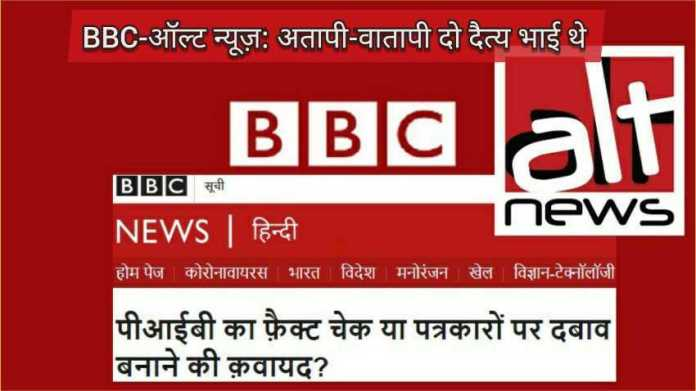 AltNews BBC PIB बीबीसी-ऑल्टन्यूज़-पीबीआई