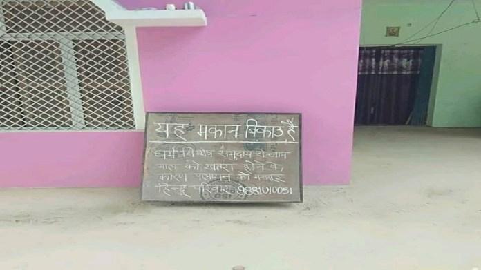अमेठी, हिंदू परिवार
