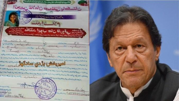 पाकिस्तान, अल्पसंख्यक, इमरान सरकार