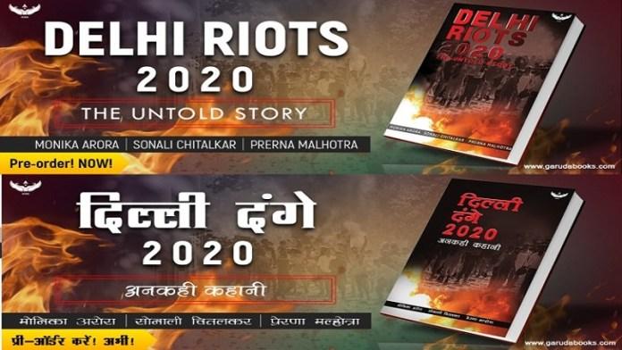 दिल्ली दंगों पर आधारित किताब