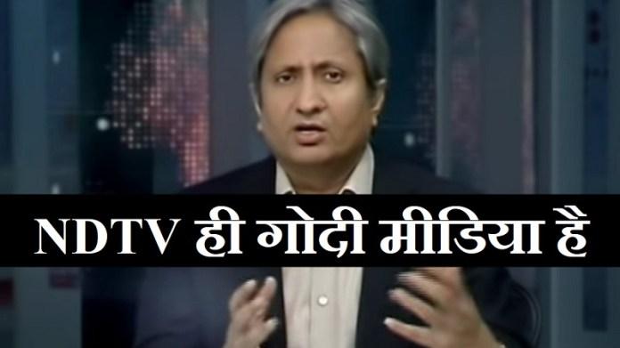NDTV गोदी मीडिया
