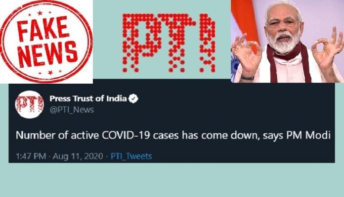 PTI झूठ कोरोना