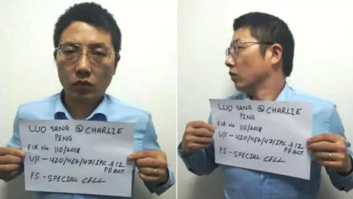 चीनी जासूस चार्ली पेंग