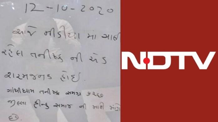 NDTV, Tanishq, हिन्दुओं, हमला, वीडियो