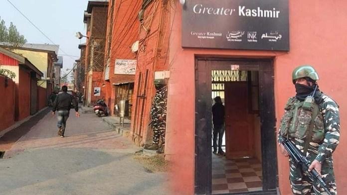 कश्मीर के कई इलाकों में एनआईए का छापा