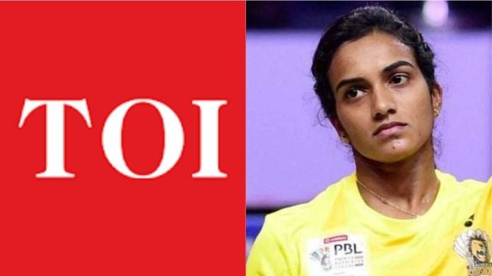 पीवी सिंधु को लेकर टाइम्स ने फैलाई फर्जी खबर