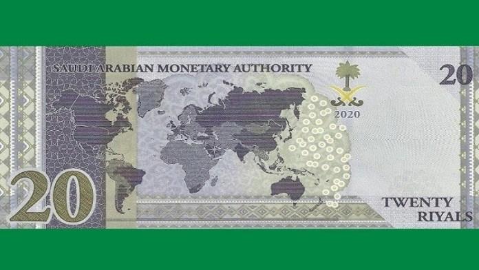 सऊदी नोट