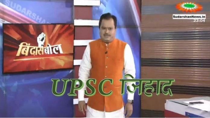 UPSC जिहाद, सूचना एवं प्रसारण मंत्रालय, सुप्रीम कोर्ट