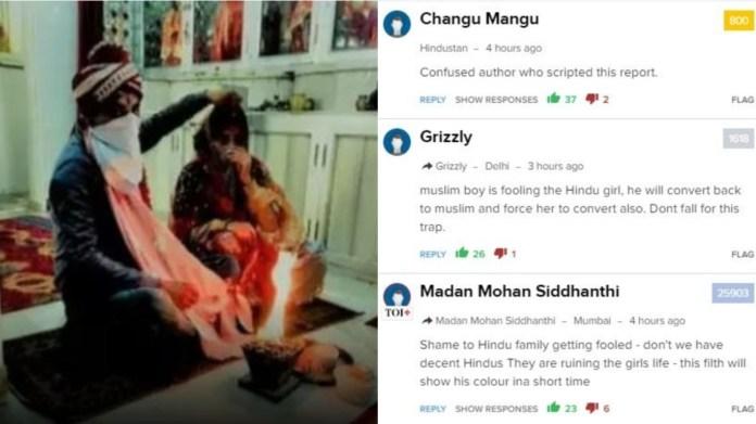 हिंदू मुस्लिम शादी हरियाणा