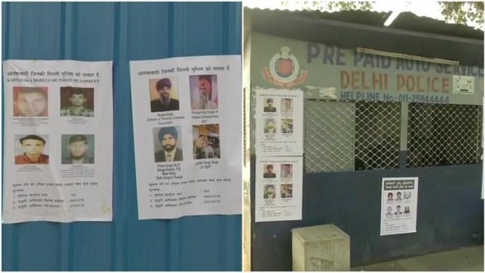 दिल्ली पुलिस, आतंकी पोस्टर