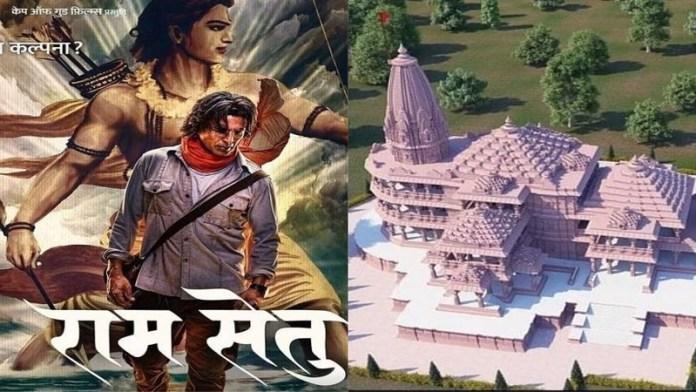 राम सेतु, अयोध्या