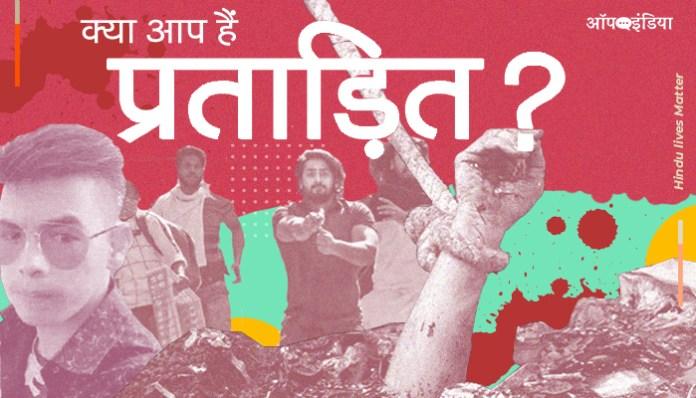 हिंदू विरोधी साजिश