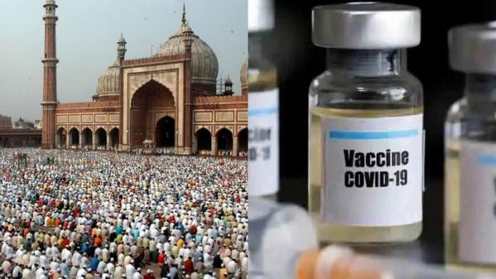 मुस्लिमों, कोरोना वैक्सीन, टीका