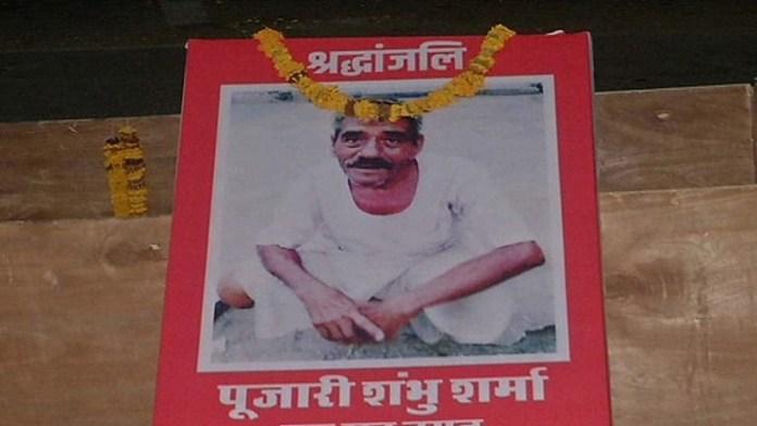 राजस्थान, शंभू पुजारी