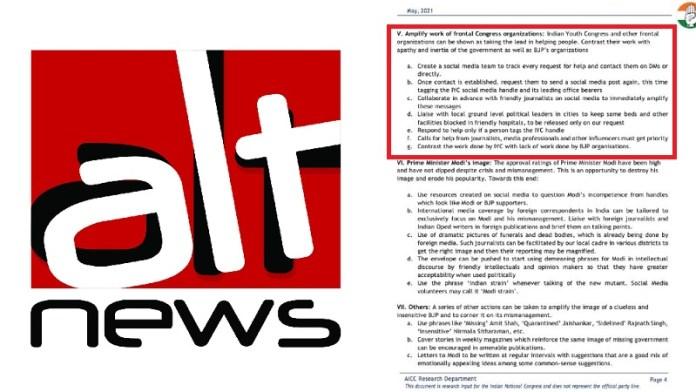 AltNews, कॉन्ग्रेस टूलकिट, कोरोना मदद
