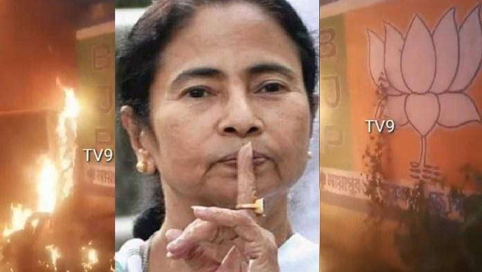 BJP ऑफिस आग बंगाल