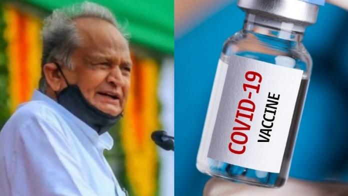 राजस्थान, कोरोना वैक्सीन, बर्बाद