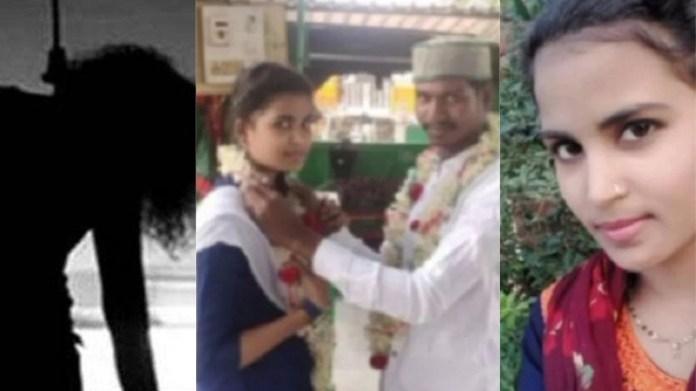 तेलंगाना हिंदू लड़की, निकाह, सलमान, सुसाइड