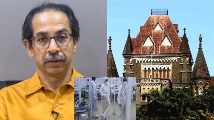 बॉम्बे हाईकोर्ट, महाराष्ट्र सरकार, डॉक्टरों की सुरक्षा