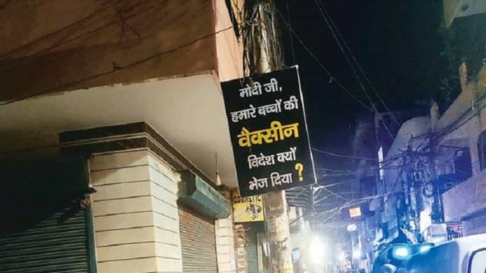 दिल्ली में पोस्टर लगवाने के लिए AAP ने दिए पैसे