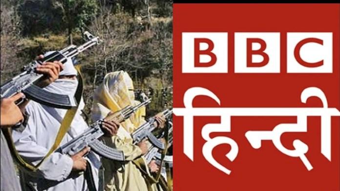 जम्मू कश्मीर, बीबीसी, चरमपंथी