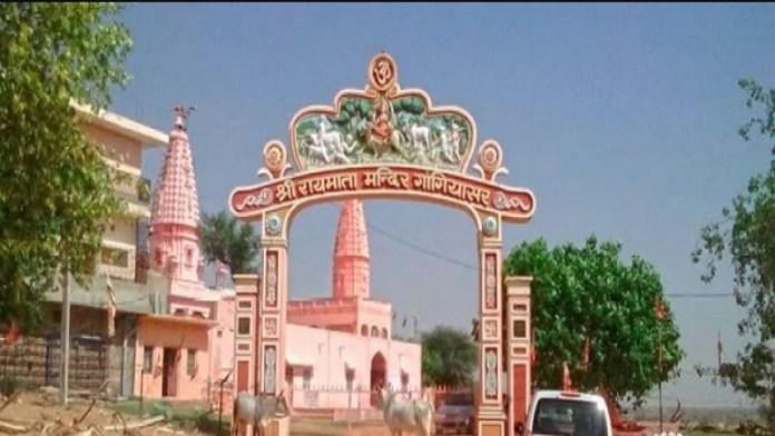 राजस्थान रायमाता मंदिर