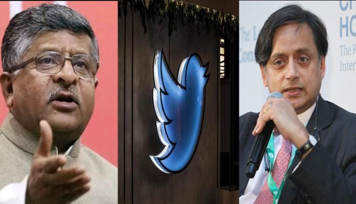ट्विटर रविशंकर प्रसाद शशि थरूर
