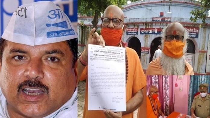 AAP नेता संजय सिंह, संतों की शिकायत, अयोध्या