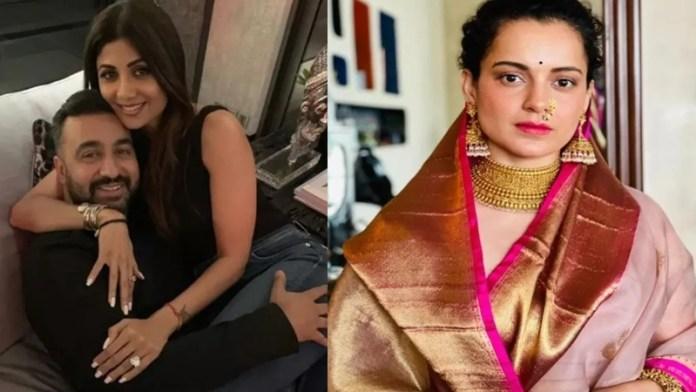 अभिनेत्री कंगना रनौत, राज कुंद्रा की गिरफ्तारी पर दी प्रतिक्रिया