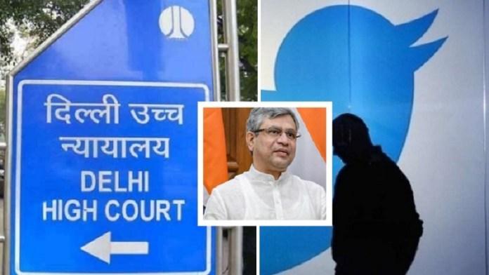 ट्विटर ने दिल्ली हाईकोर्ट में माँगा 8 हफ्तों का समय
