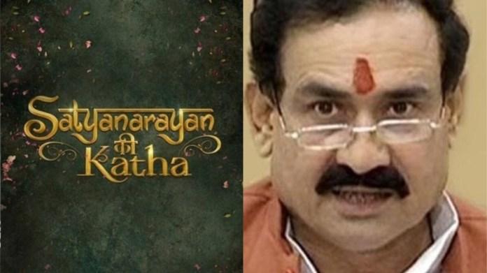 सत्य नारायण की कथा, वेब सीरिज, गृहमंत्री नरोत्तम मिश्रा