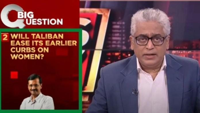 तालिबान पर शो के दौरान इंडिया टुडे ने अरविंद केजरीवाल की इमेज दिखाई