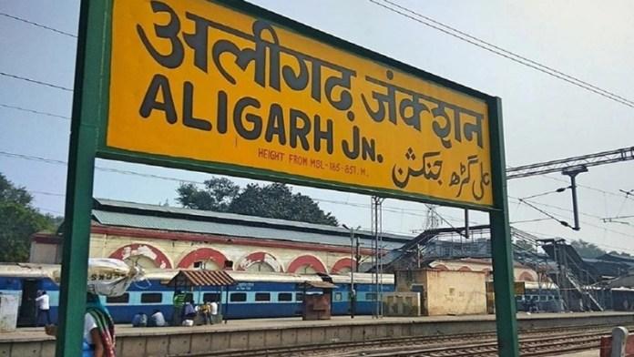 अलीगढ़, हरिगढ़