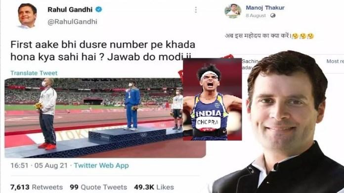राहुल गाँधी, नीरज चोपड़ा