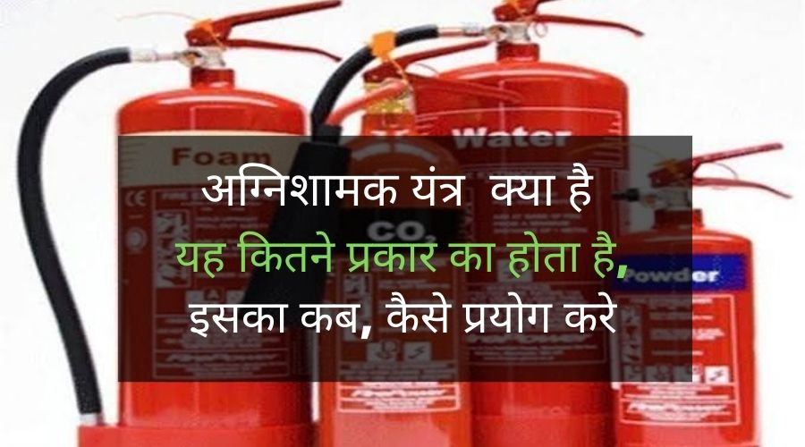 Fire Extinguishers in Hindi,Fire Extinguisher Cylinder