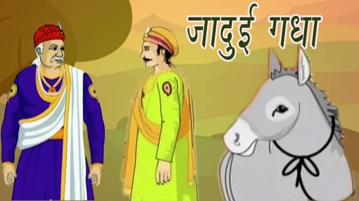 जादुई गधा-Akbar Birbal Story in Hindi