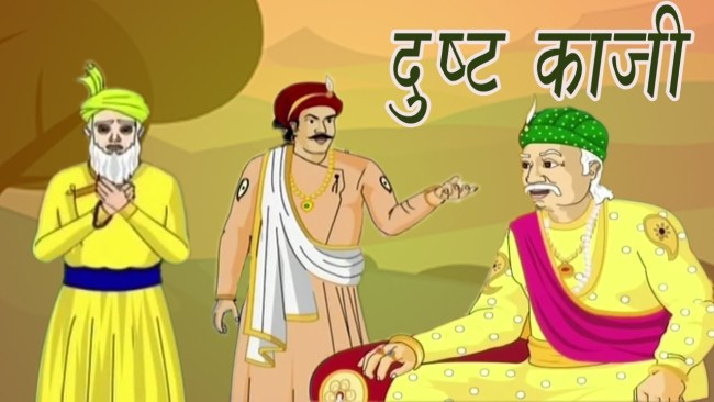 दुष्ट काजी कहानी - The Wicked Kazi Story in Hindi