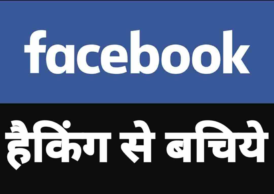 फेसबुक हैक करने का सबसे आसान तरीका - Facebook Hack