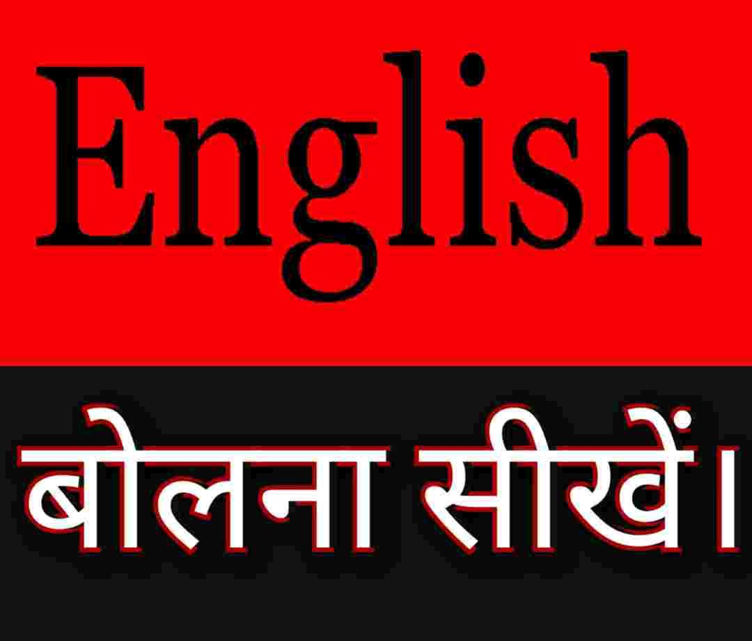 english bolna kaise sikhe
