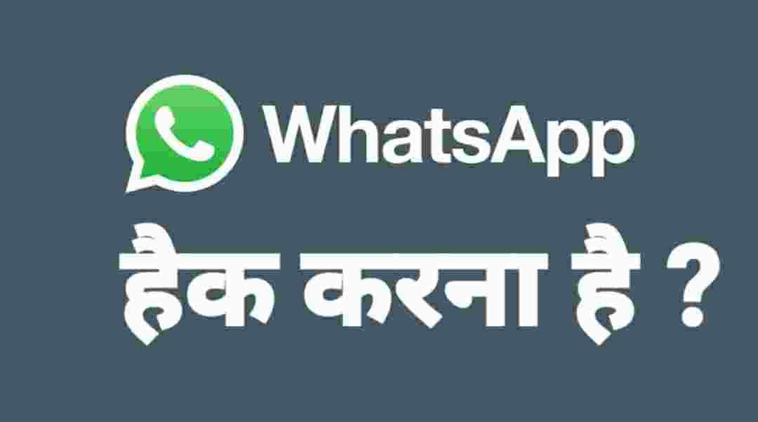 Whatsapp Hack कैसे करे, WhatsApp Hacking ट्रिक हिंदी में