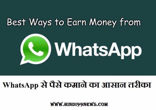 WhatsApp से पैसे कमाने का आसान तरीका | Whatsapp Se Paise Kaise Kamaye