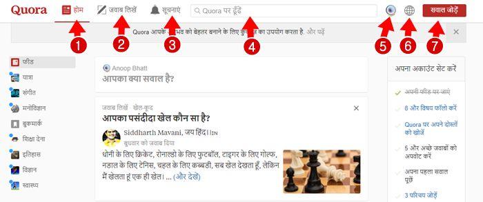 Quora क्या है ? Quora Website पर Account कैसे बनाये और इसका उपयोग कैसे करे