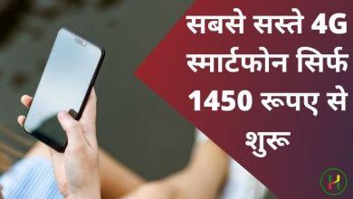 Photo of सबसे सस्ते 4G स्मार्टफोन सिर्फ 1450 रूपए से शुरू
