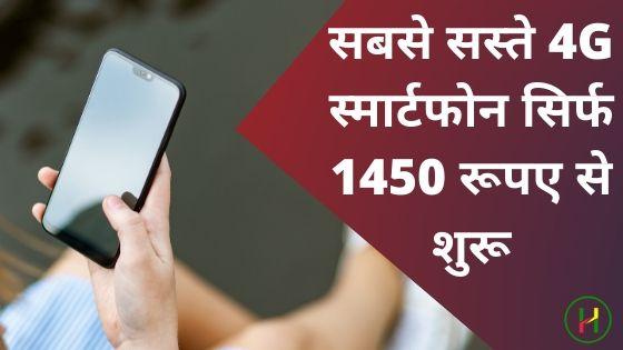 सबसे सस्ते 4G स्मार्टफोन सिर्फ 1450 रूपए से शुरू