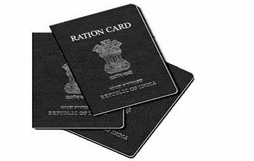 Ration Card Online कैसे बनाये?
