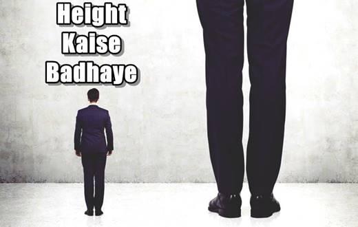 Height कैसे बढ़ाए - Lambai Badhane Ke Asaan Tarike