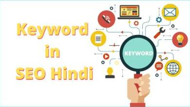 Photo of SEO Optimized Keywords क्या है? और इसके Benefit
