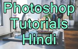 Photo of Photoshop All Versions – Photoshop Tutorial in Hindi