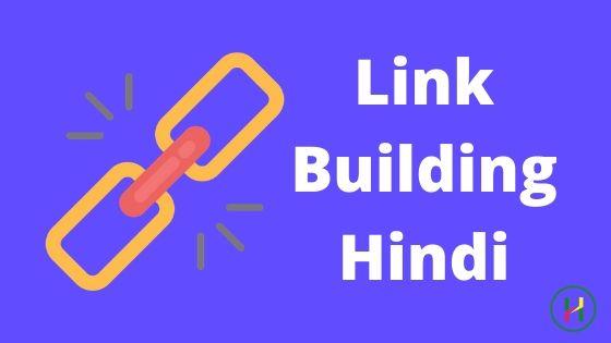 Link Building क्या होता है?